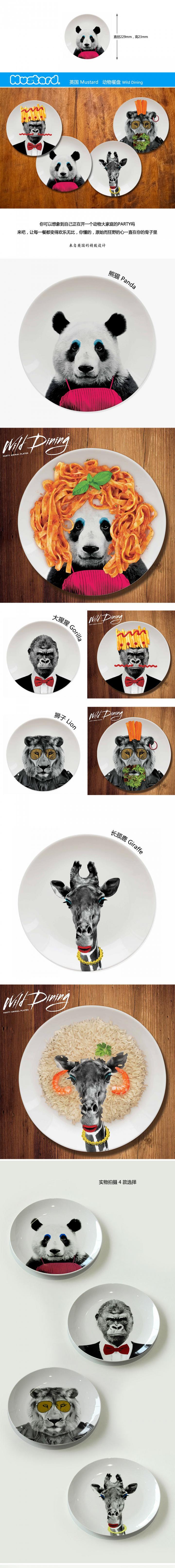 创意陶瓷动物盘子